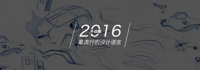 细数2016外设圈最流行的设计语言