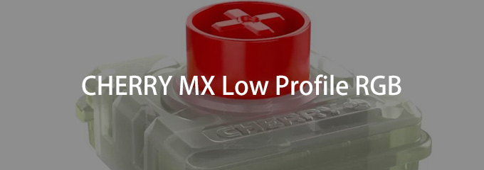 CHERRY发布全新MX Low Profile RGB矮轴