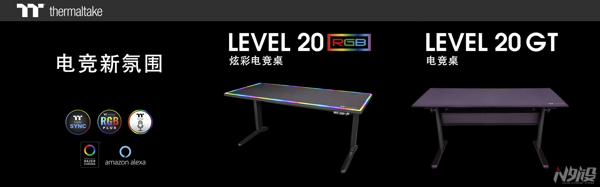 曜越发布Level 20 RGB和Level 20 GT BattleStation电竞桌