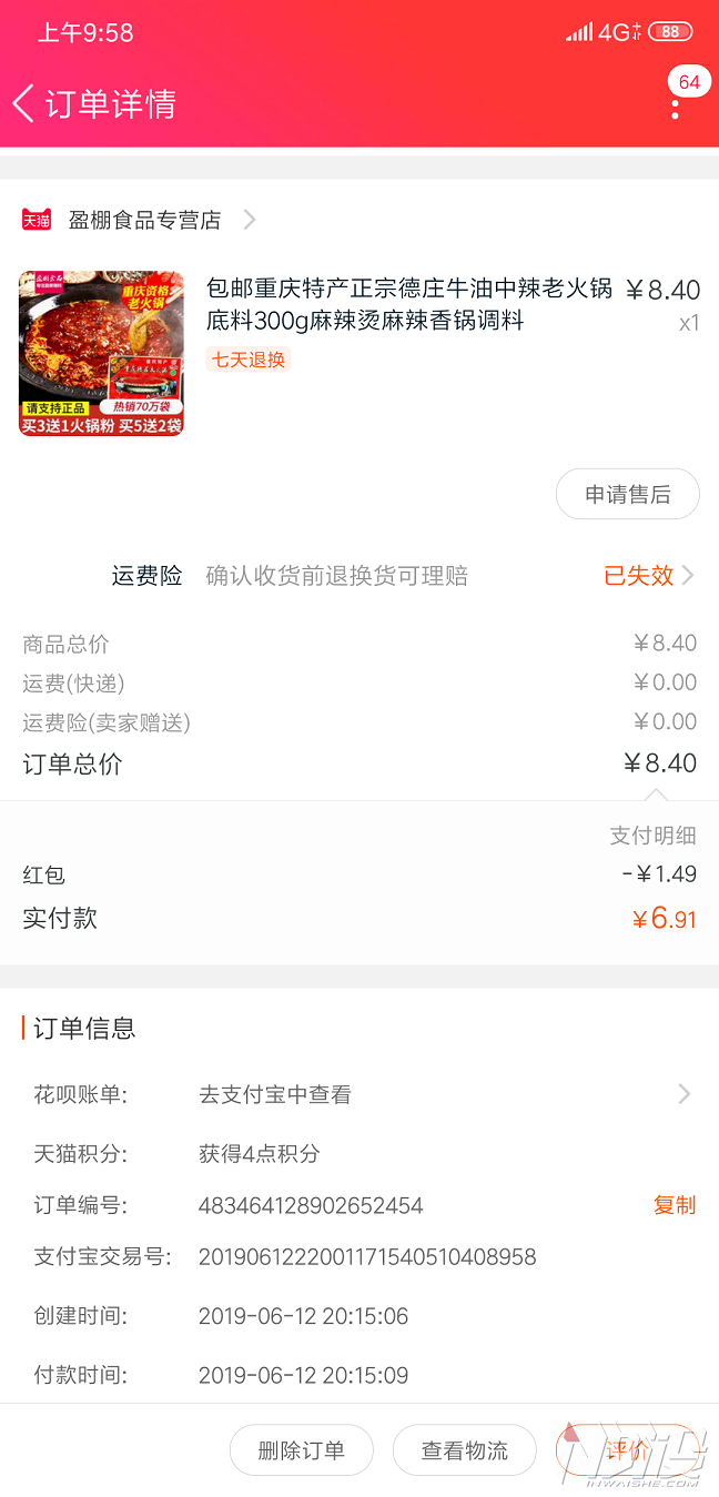 Screenshot_2019-06-16-09-58-32-584_com.taobao.tao.png