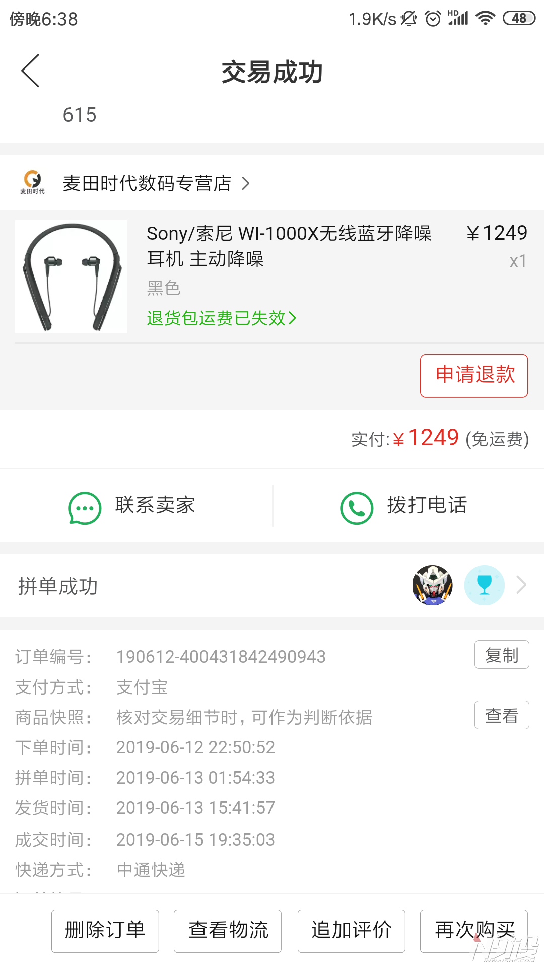 Screenshot_2019-06-16-18-38-49-559_com.xunmeng.pi.png